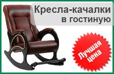 Кресла-качалки в гостиную