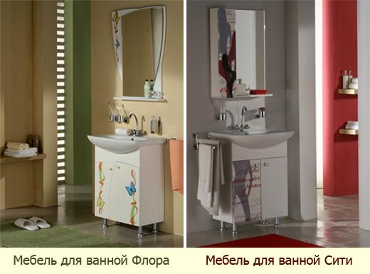 Новинка - мебель для ванной комнаты Сити и Флора.