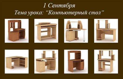 Угловой стол для школьника студент